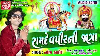 Ramdevpirni Jatra | Naresh Thakor | Gujarati New Song | એકવાર સાંભળો | Ramdevpir Dj Song 2018
