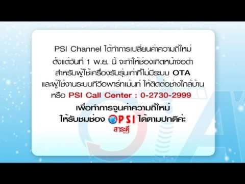PSI Channel เปลี่ยนความถี่