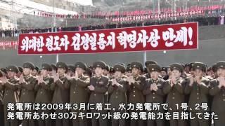 北朝鮮北部に水力発電所 30万キロワット級、式典に幹部も