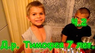 Семья Бровченко. Д.р. Тимофея ч.2 - 7 лет. Подарки, торт, пикник и т.д. (05.17г.)