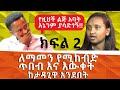 Gambar cover ለማመን የሚከብድ ጥበብ እና እውቀት ከታዳጊዋ አንደበት  ፡ የዚህች ልጅ አባት እኔንም ያሳድገኝ!! ፡ Comedian Eshetu Donkey tube