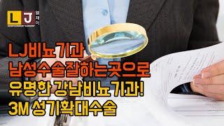 LJ비뇨기과 남성수술잘하는곳으로 유명한 강남비뇨기과! …