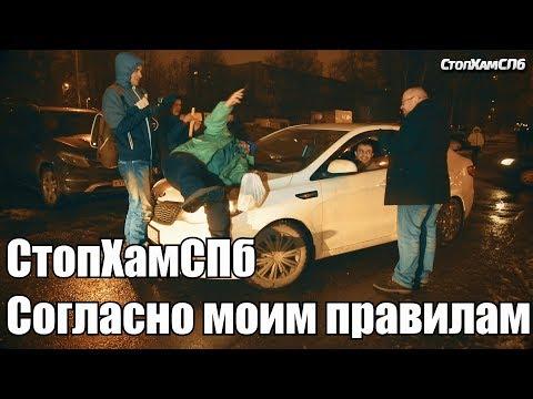 СтопХамСПб - Согласно