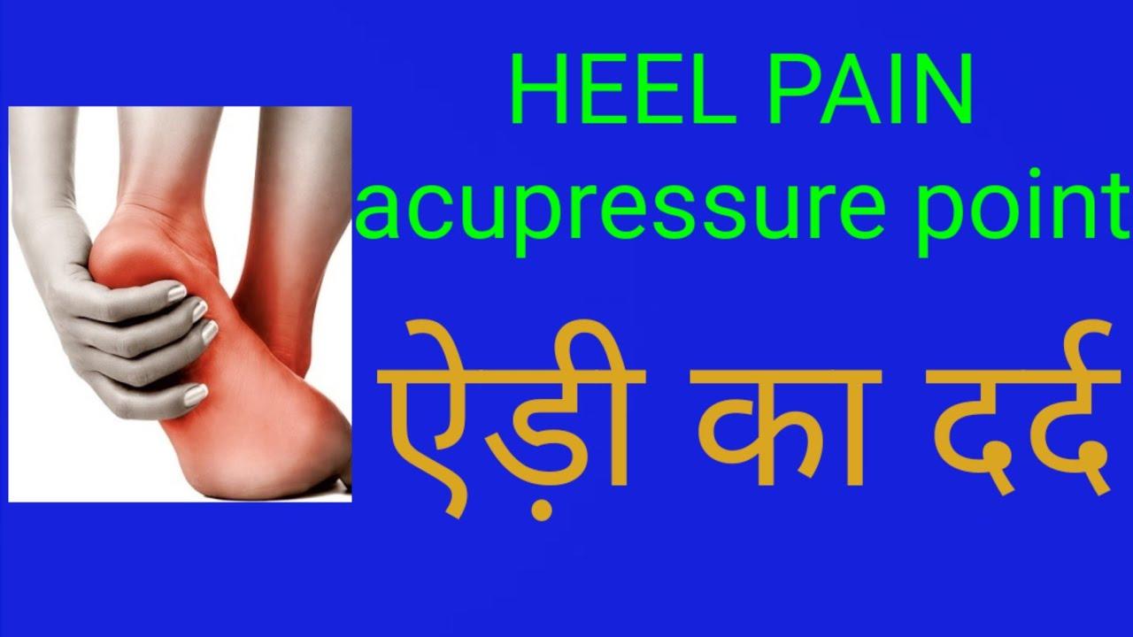 Acupressure Point HEEL Pain - Treat Heel Pain QUICKLY,heel ...