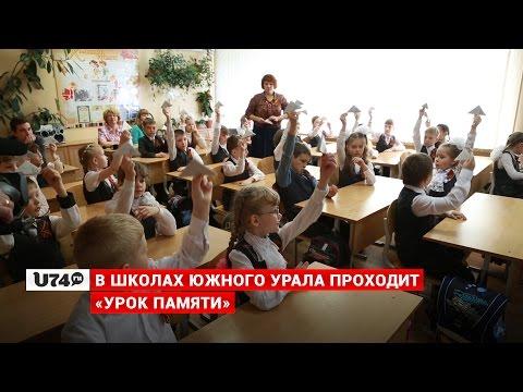 U74.RU Миасс: В школах Миасса проходят уроки Памяти