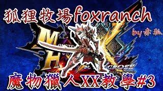 【魔物教學】魔物獵人XX(switch版本)教學#3任務介紹與基本戰鬥教學《狐狸牧場》