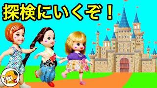 リカちゃん プリンセスのお城にケリーが潜入★ お姫様をかけたハルトとレン王子様の対決も❤ ドレス おもちゃ ここなっちゃん