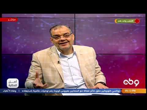 وطن| برنامج أصل الحكاية مع نور الدين عبد الحافظ حلقة 07-06-2020