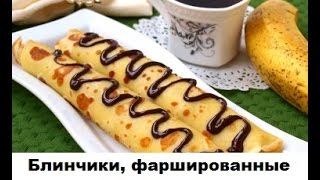ℜ Блинчики, фаршированные бананом