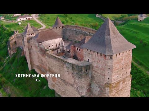 ФОРТЕЦІ ТА ЗАМКИ УКРАЇНИ з висоти пташиного польоту/ UKRAINE Fortresses and castles. Birds eye view