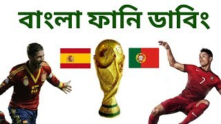 Bangla Funny Dubbing | Portugal vs Spain | FIFA World Cup 2018 | Russia | Doronto squad