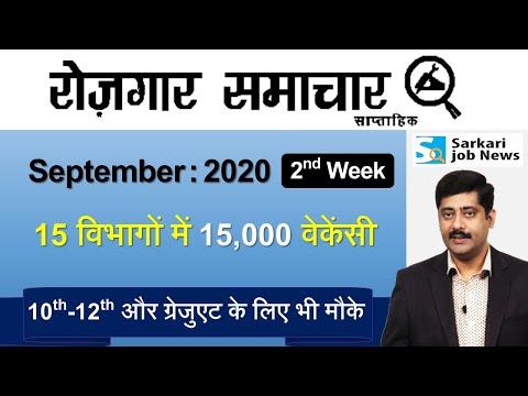 रोजगार समाचार : September 2020 2nd Week : Top 15 Govt Jobs - Employment News | Sarkari Job News