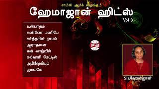 Hema John ||  ஹேமாஜான் ஹிட்ஸ் || Tamil christian songs