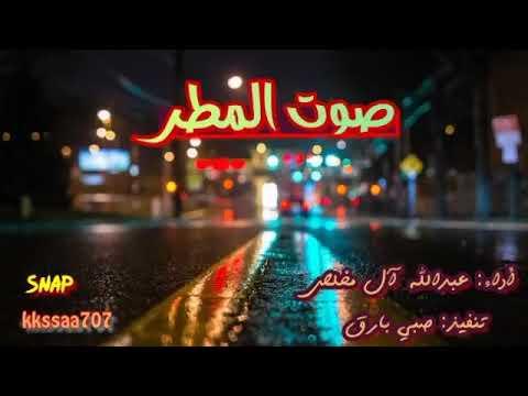 شيلة صوت المطر عود ذكراك اداء عبدالله ال مخلص الوصف مهم جداااااا Youtube