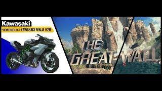 Asphalt 8 |Чемпионат |Kawasaki Ninja H2R |The Great Wall