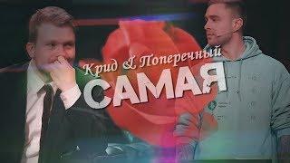 Егор Крид & Данила Поперечный || САМАЯ