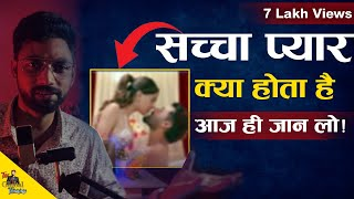 sachcha pyar kya hota hai || True Love Motivational Speech || True love Motivation by adarsh pandey
