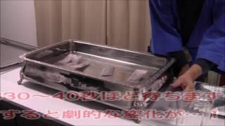 エディックスーパーヒート 実演