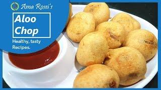 Alu Chop Recipe in Odia | ଆଳୁ ଚପ୍ | Homemade Aloo Chop Recipe in Odia - Ama Rosei