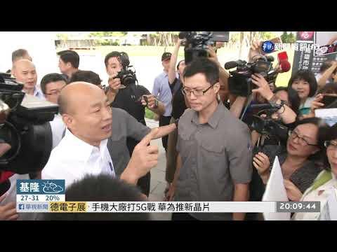 綠營民代喊罷免 韓國瑜單挑邀喝咖啡 | 華視新聞 20190911