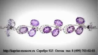 Серебро 925 оптом(, 2012-07-18T12:58:07.000Z)