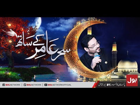 Ramzan Mein BOL - Complete Sehri Transmission with Dr.Aamir Liaquat Hussain 21st May 2018