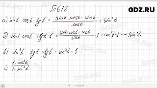 № 6.12- Алгебра 10-11 класс Мордкович