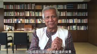 [2015社會企業發展與管理研討會]尤努斯博士致詞 _中文字幕  Opening Remarks by Dr. Muhammad Yunus