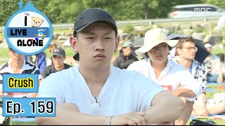 [I Live Alone] 나 혼자 산다 - Crush, 'Random-looking contest' Three-quarters of an hour later! 20160527