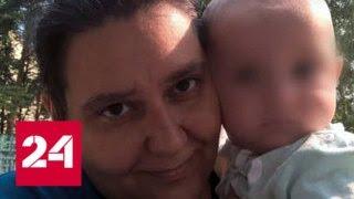 Мать продала ребенка знакомой за 600 тысяч рублей - Россия 24
