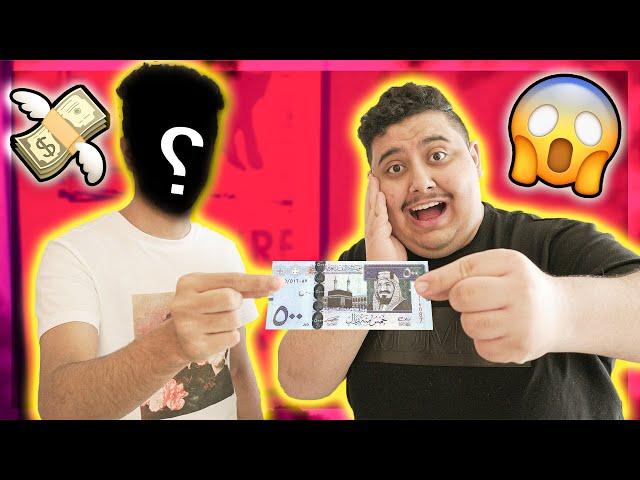 خليت شخص غريب يصرف 500 ريال على اي شي | شوفوا ايش اشترى !!!