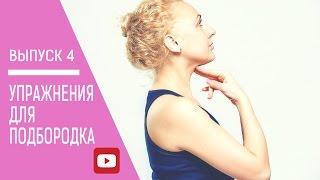 4 выпуск - Упражнения для подбородка(сайт www.life-face.ru группа vk.com/school_facelifting производство видео www.videoLogya.ru., 2015-10-09T21:31:38.000Z)