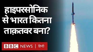 India China Face Off के बीच Hypersonic Scramjet Technology से India कितना ताकतवर बनेगा? (BBC Hindi)