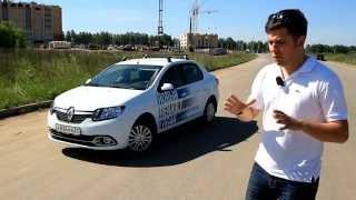 Новый Renault Logan Тест-драйв.Anton Avtoman.(https://vk.com/antonavtoman Добавляйтесь в друзья!) http://www.facebook.com/anton.vorotnikov Ещё автомобили B класса ..., 2014-05-22T02:43:01.000Z)