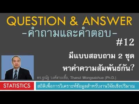 Q&A 12_แบบสอบถาม 2 ชุด จะหาความสัมพันธ์?