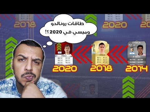 توقع طاقات 15 لاعب في 2020 !! مصير ميسي و كريستيانو و نجوم العالم مستقبلاً!!