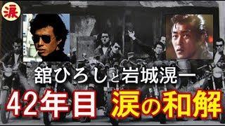今日の動画*** 【芸能界感動話】舘ひろしと岩城滉一 仲間の通夜で42年目...