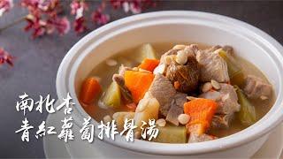 南北杏青紅蘿蔔排骨湯✨覆熱教學影片