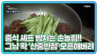 <자연밥상> 중식 셰프 뺨치는 손놀림!! 그냥 확 '산중반점' 오픈해버려?! MBN 210623 방송