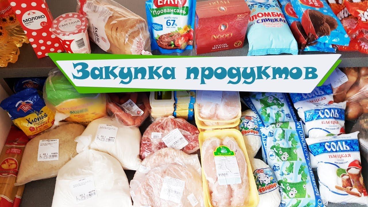 ПРОДУКТОВАЯ КОРЗИНА на МЕСЯЦ НОЯБРЬ / Что мы покупаем из продуктов