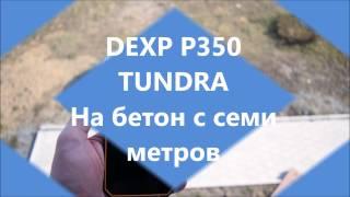 DEXP Ixion P350 Tundra - На бетон с 7-ми метров!!!