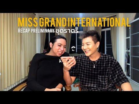 Miss Grand Internation 2017   ชุดราตรี พลีลิม   Bryan Tan