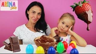 ✿ ЧЕЛЛЕНДЖ ШОКОЛАДНЫЙ на Арина Шоу Chocolate Challenge Детские Челенджи Вызов Принят