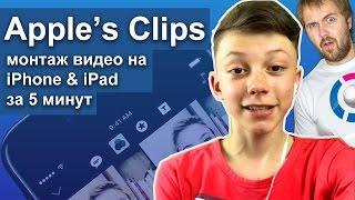 Clips App от Apple - как монтировать видео на iPhone и iPad