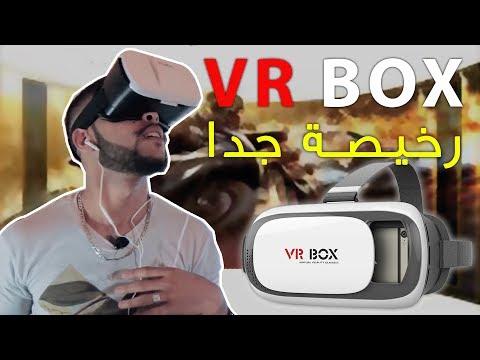 ccc2aa6ae  تجربة و معاينة أفضل نظارات الواقع الافتراضي VR BOX 2017 و السعر سيصدمكم |  رخيص جدا - YouTube