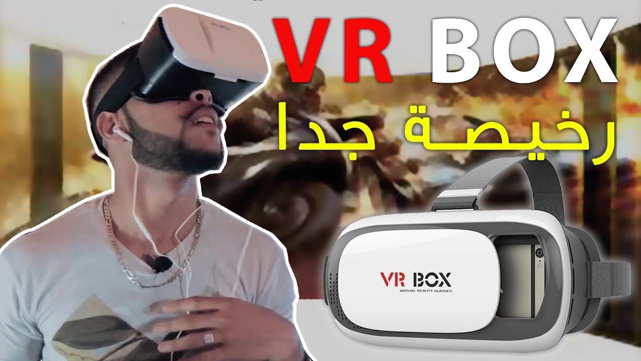 تجربة و معاينة أفضل نظارات الواقع الافتراضي Vr Box 2017 و السعر