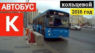 Автобус К (кольцевой)