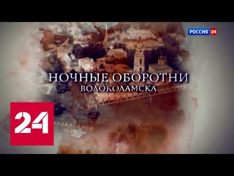 Ночные оборотни Волоколамска.