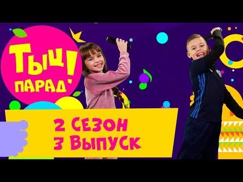 🎶 ТЫЦ-ПАРАД на CTC Kids 🎶 2 сезон 3 выпуск