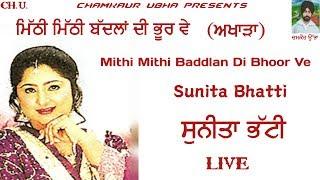 ਮਿੱਠੀ ਮਿੱਠੀ ਬੱਦਲਾਂ ਦੀ ਭੂਰ ਵੇ | ਸੁਨੀਤਾ ਭੱਟੀ | ਅਖਾੜਾ | Sunita Bhatti | Mithi Mithi Baddlan Di Bhoor |